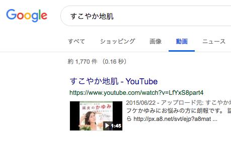 すこやか地肌の動画検索結果